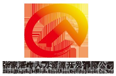 张家港人力资源开发有限公司